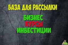 База для рассылки. Тематика инвестирование, бизнес - 1 млн 5 - kwork.ru
