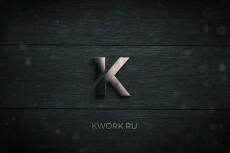 3D надпись 3 - kwork.ru