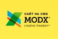 Создам сайт на modx 14 - kwork.ru