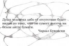Составление, редактирование библиографических ссылок, списков литературы 22 - kwork.ru