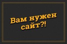 Создам сайт 22 - kwork.ru