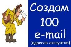 Сделаю 300 аккаунтов Mail. Ru 5 - kwork.ru