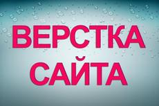 Правка верстки и шаблонов 20 - kwork.ru