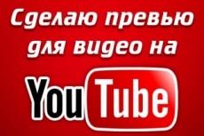 Сделаю вам качественное  превью 18 - kwork.ru