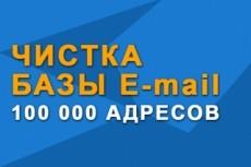Очищу вашу базу e-mail 20 - kwork.ru