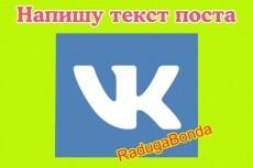 Напишу текст поста для инстаграм 6 - kwork.ru