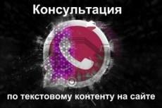 Текст о Компании. Имидж, Развитие, Цели, как на ладони 43 - kwork.ru