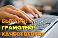 Напишу грамотно текст любого формата 15 - kwork.ru