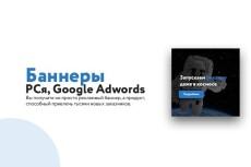 Сделаю 2 мобильных баннера на сайт 5 - kwork.ru