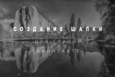 Сделаю аватарку + баннер для группы вконтакте 23 - kwork.ru