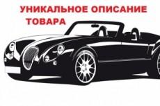 Напишу 100% уникальную статью для вашего сайта, блога, журнала 24 - kwork.ru