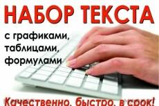 Напечатаю текст в электронном виде быстро и грамотно 19 - kwork.ru