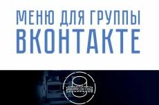 Создам уникальное меню для вк+ Установка в подарок 22 - kwork.ru