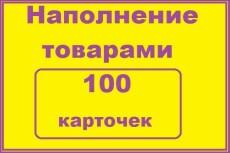 Наполню сайт статьями 26 - kwork.ru