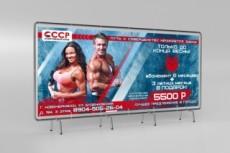 Разработаю дизайн для наружной рекламы 31 - kwork.ru