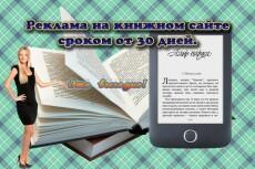 Размещу рекламный баннер Вашей книги на литературном книжном сайте 10 - kwork.ru