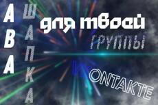 Сделаю красивый шаблон для Инстаграм 16 - kwork.ru