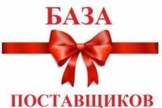 Отдам базу дропшиппинг поставщиков 14 - kwork.ru