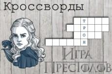 Составлю уникальный кроссворд из ваших слов 24 - kwork.ru
