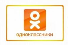 1000 живых участников в группу Одноклассники. Офферы 19 - kwork.ru