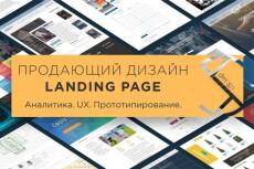 Сделаю макет Landing Page под ключ 9 - kwork.ru