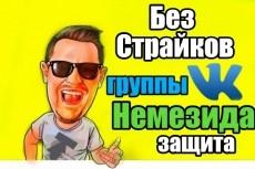 Контент для группы ВКонтакте. 100 постов. Можно в разные сообщества 5 - kwork.ru
