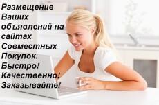 Регистрация вашего сайта в 1000 белых каталогах различной тематики 30 - kwork.ru