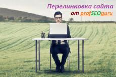 Повышу уникальность текста 22 - kwork.ru