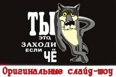 Слайд-шоу из фото и видео 8 - kwork.ru