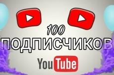 100 подписчиков на YouTube Реальные пользователи. Без ботов 5 - kwork.ru