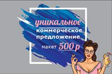 Продающая презентация и коммерческое предложение 29 - kwork.ru