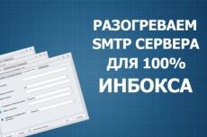 Свой сервис Email рассылок - материалы и помощь 10 - kwork.ru