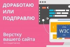 Адаптация сайта под все разрешения экранов и мобильные устройства 198 - kwork.ru