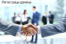 Зарегистрирую домен 28 - kwork.ru