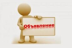 Сделаю новостную или рекламную E-mail рассылку на 2 500 адресов 9 - kwork.ru