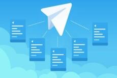 Создание Telegram Бота любой сложности 12 - kwork.ru