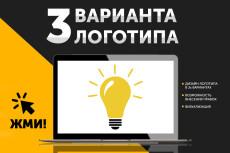 Сделаю графическую рекламу + логотип 29 - kwork.ru