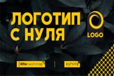 Логотип по Вашему рисунку, наброску, примеру. Логотип в векторе 12 - kwork.ru