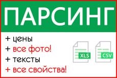 Копирайтинг - 2000 знаков. Интересный, грамотный, продающий текст 11 - kwork.ru