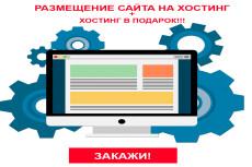 Переезд на новый домен, размещение сайта на хостинге 5 - kwork.ru