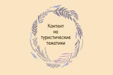 Забронирую отель для вас по выгодной цене 4 - kwork.ru