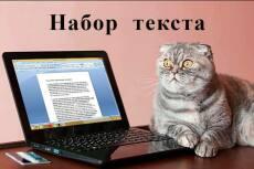 Уникальный текст до 5000 символов, грамотно и оперативно 11 - kwork.ru