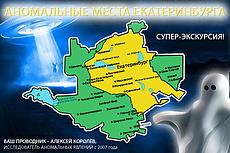 Подберу и забронирую экскурсию в любой популярный город мира 10 - kwork.ru