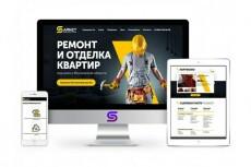 Landing Page с 0 + дизайн 144 - kwork.ru