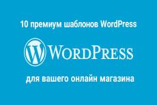 Премиум шаблоны wordpress интернет-магазинов 56 - kwork.ru