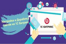 Разработка и доработка сайтов на Битрикс 8 - kwork.ru