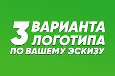 Логотип в 3 вариантах, визуализация в подарок 130 - kwork.ru