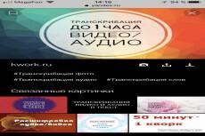 Отредактирую текст, быстро и грамотно 16 - kwork.ru