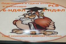 Срочная выписка из егрип в форме электронного документа с ЭЦП 4 - kwork.ru