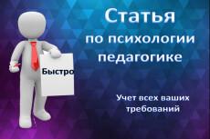 Корректура текста 18 - kwork.ru